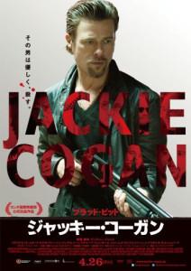 ジャッキー・コーガン02