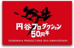 円谷プロ50周年