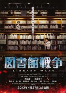 図書館戦争02