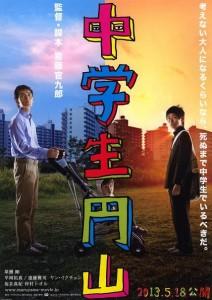 中学生円山02
