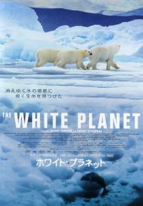 ホワイト・プラネット