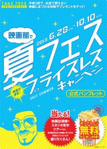 映画館で夏フェス プライスレスキャンペーン_パンフ