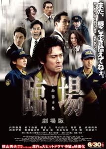 臨場 劇場版02