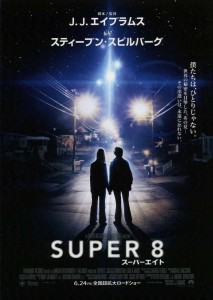 SUPER 8_スーパーエイト