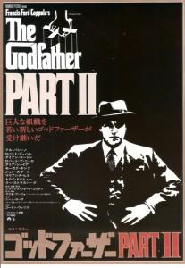 ゴッド・ファーザー PART Ⅱ
