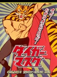 タイガーマスク_アニメ