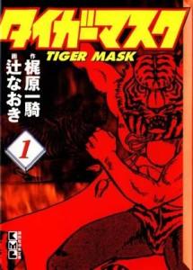 タイガーマスク_マンガ