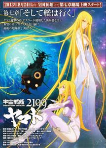 宇宙戦艦ヤマト2199-第七章-