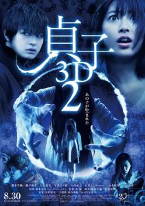 貞子3D2_02