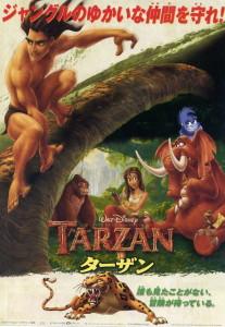 ターザン02