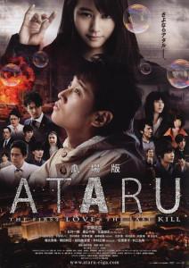 劇場版-ATARU02