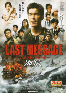 海猿_the_last_message