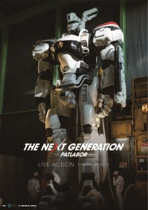 THE NEXT GENERATION-PATLABOR-