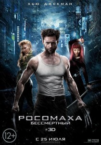 The_Wolverine-Russia-Poster