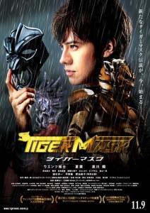 タイガーマスク02