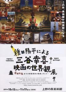 種田陽平による三谷幸喜映画の世界観展