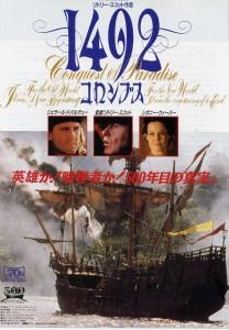 1492 コロンブス