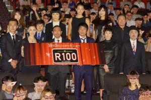 R100_完成披露試写会