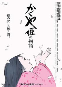 かぐや姫の物語03