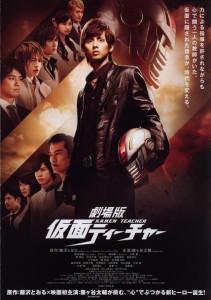 劇場版-仮面ティーチャー02