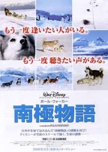 南極物語_ディズニー
