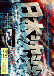 日本沈没_1973