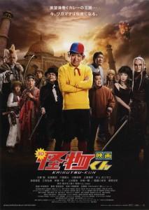 映画 怪物くん02