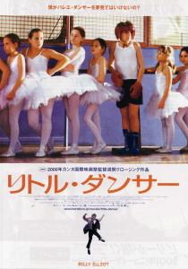 リトル・ダンサー