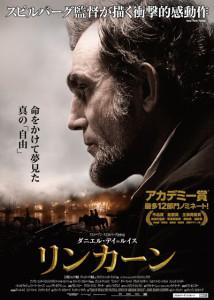 リンカーン02
