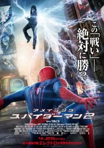 アメイジング・スパイダーマン2_02