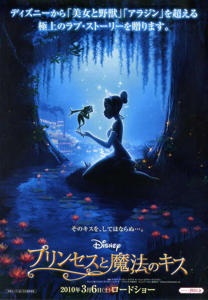 プリンセスと魔法のキスの画像 p1_5