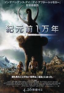 紀元前1万年02