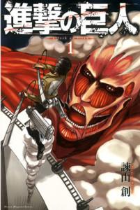 進撃の巨人_コミック