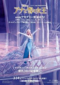 アナと雪の女王02