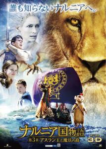 ナルニア国物語 第3章_アスラン王と魔法の島