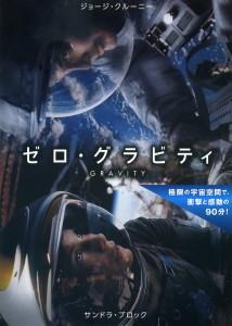 ゼロ・グラビティ02