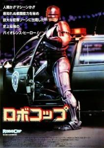 ロボコップ_1987