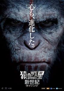 猿の惑星_新世紀