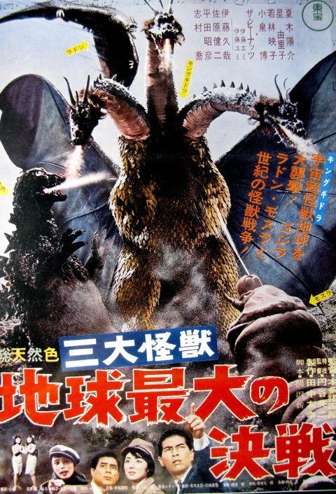 「映画 三大怪獣 地球最大の決戦」の画像検索結果