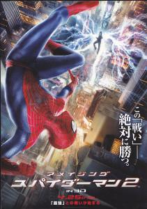 アメイジング・スパイダーマン2_03