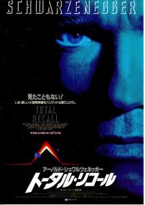 トータル・リコール_1990