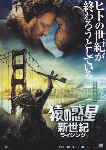 猿の惑星_新世紀02