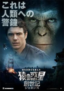 猿の惑星_創世記