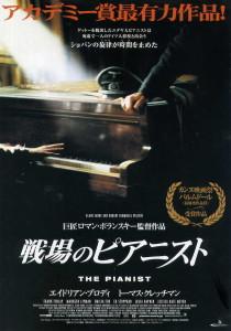 戦場のピアニスト02