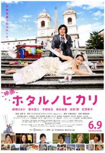 映画 ホタルノヒカリ02