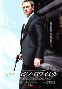 007_カジノ・ロワイヤル