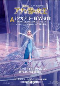 アナと雪の女王03