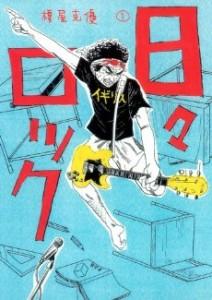 日々ロック_コミック