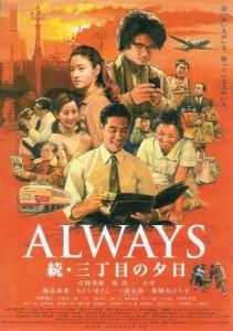 Always_続三丁目の夕日