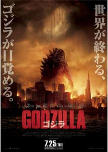Godzilla03